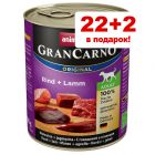 22 + 2 в подарок! Animonda GranCarno Original Adult 24 x 800 г