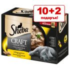 10 + 2 подарък! 12 х 85 г Sheba Craft Collection