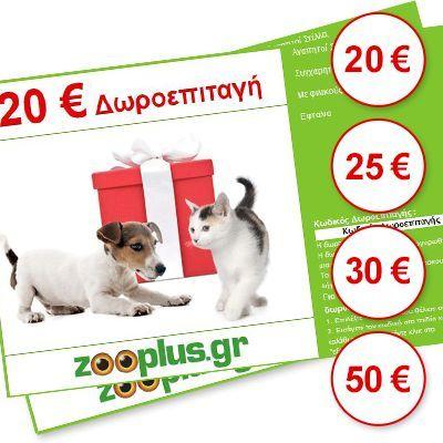 Κουπόνια δώρου zooplus  κουπόνι δώρου zooplus 95562a3a4e4
